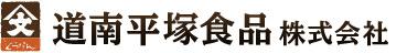 道南平塚食品株式会社